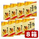 【まとめ買い割引・送料無料】名古屋コーチン饅頭(11個)8箱セット