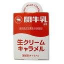 関牛乳入り 生クリームキャラメル 80g(関 牛乳 ミルク キャラメル 関市 岐阜