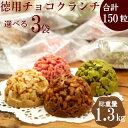 【送料無料】選べる3袋!メガ盛りチョコク...