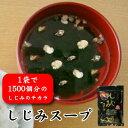 【楽天DEAL】1袋で1500個分のしじみのチカラ★しじみスープ 80g 惣菜 スープ 調味 食品 オルニチン みそ汁 わかめスープ