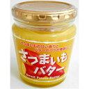 さつまいもバター 230g 【自然なさつまいもの甘い香り】