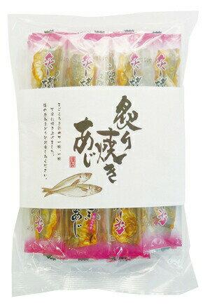 炙り焼きあじ(袋入り120g) 1ケース10袋入