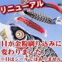 ナイロンゴールド 1.5m ベランダ用鯉のぼり【こいのぼり】【smtb-tk】【w3】【楽ギフ_包装】【楽ギフ_のし宛書】