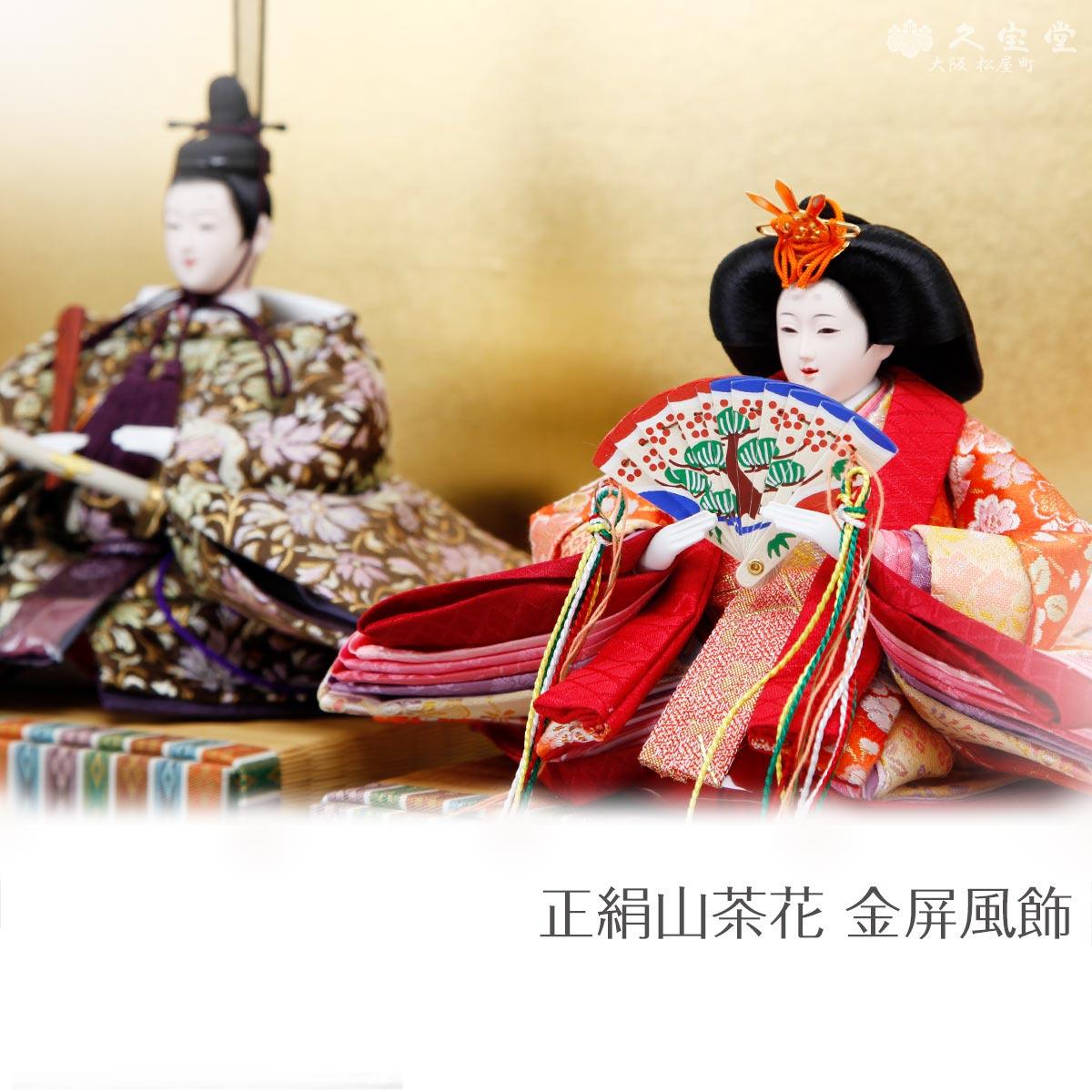 雛人形 ひな人形 コンパクト 親王飾り 三五 正絹山茶花 金屏風飾