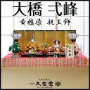 雛人形 名匠・逸品飾り 雛人形 ひな人形 十番 大橋 弌峰 おおはしいっぽう 徳印 黄櫨染 親王飾り