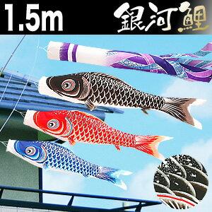 こいのぼり 鯉のぼり ベランダ用 こいのぼり 鯉のぼり 銀河 1.5m ベランダ用鯉のぼり…...:miyage:10008777