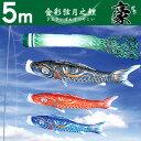 大型鯉のぼり 徳永鯉 豪 5m こいのぼり6点セット 家紋入れ・名前入れ可能吹流し