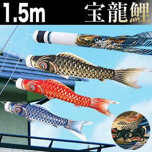 こいのぼり 鯉のぼり ベランダ用 こいのぼり 鯉のぼり 宝龍 1.5m ベランダ用鯉のぼり…...:miyage:10009022