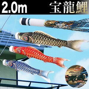 こいのぼり 鯉のぼり ベランダ用 こいのぼり 鯉のぼり 宝龍 2m ベランダ用鯉のぼり 家…...:miyage:10009024