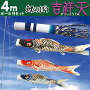 Working under six points of large-sized carp streamer Srimahadevi 4m carp streamer set Paul [family coat of arms case, name case possibility putting a towel unfolded on the head in Kabuki]; is working under carp streamer & pole Paul [easy ギフ _ packing] [comfortable ギフ _ expands an address] [smtb-tk] [w3]