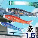 こいのぼり 鯉のぼり ベランダ用 こいのぼり 徳永鯉 豪 1.5m ベランダ用ロイヤルセット 鯉のぼり 家紋入れ・名前入れ可能吹流し