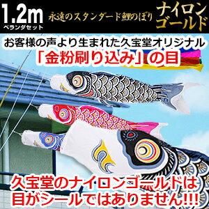 こいのぼり 鯉のぼり ベランダ用 こいのぼり ナイロンゴールド 1.2m ベランダ用鯉のぼ…...:miyage:10001603