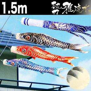 こいのぼり 鯉のぼり ベランダ用 こいのぼり 鯉のぼり 勢雅 流水【せいが】1.5m ベラ…...:miyage:10001614