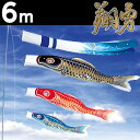 It is a carp streamer six points of large-sized carp streamer 翔勇 6m carp streamer sets [family coat of arms case, name case possibility putting a towel unfolded on the head in Kabuki] [easy ギフ _ packing] [comfortable ギフ _ expands an address] [smtb-tk] [w3]