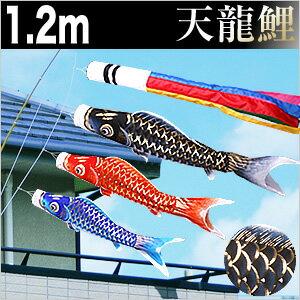 こいのぼり 鯉のぼり ベランダ用 こいのぼり 鯉のぼり 天龍 1.2m ベランダ用鯉のぼり…...:miyage:10009704