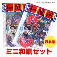 ミニ和凧セット 日本製日本みやげ 日本土産 【お正月】【メール便可】
