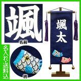 ★【五月人形 端午の節句 五月名前旗】ちりめん 小 鯉 紺【】