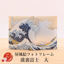 屏風絵フォトフレーム 写真立て 波裏富士 中 【世界文化遺産】 日本製 日本のおみやげ