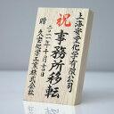 海外贈答用 記念プレート 4行【白木縦型・毛筆タイプ】【日本...