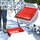 除雪 雪かき 雪下ろし 折りたたみ式スノーダンプ スコップ ショベル シャベル スノープッシャー 雪 冬 冬季 収納 折りたたみ 機能的 RCP