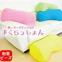 ビーズクッション 枕 ひんやり 冷感 クール寝具 暑さ対策 洗える カバー 日本製