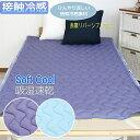 敷パッド 熱帯夜 シングル ひんやり クール寝具 暑さ対策 夏用 / 接触 冷感 両面使用 敷パッド