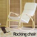 チェアー 座椅子 肘掛け ロッキングチェアー 曲木 高座椅子 座いす 椅子 イス 座イス リラックス 木製 組立式 肘掛 肘掛け シンプル おしゃれ モダン アンティーク 新品アウトレット RCP