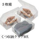 収納ボックス 収納ケース くつ用クリア収納BOX(3枚組) シューズ 靴箱 折りたたみ フタ付き 玄関 ベッド下 クローゼットRCP