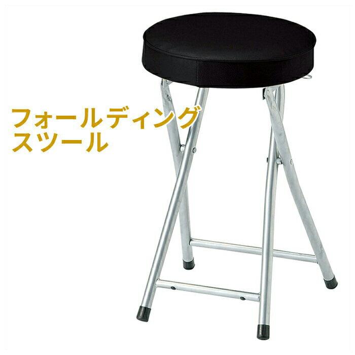 フォールディングスツール 折りたたみスツール 折り畳みスツール 折りたたみ椅子 折り畳み椅子 RCP