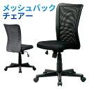 メッシュバックチェアー メッシュチェアー デスクチェアー 事務椅子 ガス圧昇降式 ロッキング機能 キャスター付き 組立式