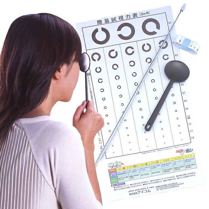 視力検査セット 視力回復 視力低下 方法 目 医療 医療用具 器具 便利グッズ 子供 RCP
