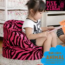 子どもやペット専用ソファー。椅子 姫系 クッション チェア かわいい プレゼント 誕生日 幼児 PINKゼブラ アニマル柄 ミニソファー 新品アウトレット