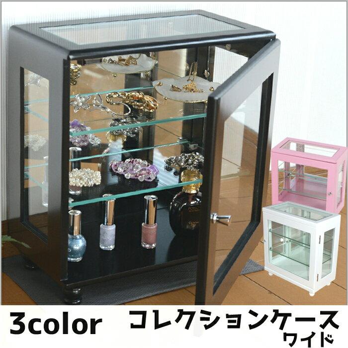 コレクションケース ワイド フィギュア ディスプレイ ガラスケース 収納 まとめ買い...:miyaguchi:10000468