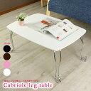 テーブル 折りたたみ ローテーブル カブリオールレッグテーブル 猫脚 センターテーブル ミニテーブル 座卓 脚 ローテーブル コンパクト 作業台 一人暮らし ねこあし