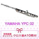 YAMAHAヤマハピッコロ YPC-32 ※送料無料