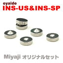 OYAIDE/INS-SP+INS-US セット【オヤイデ】【インシュレーター】【スパイク】