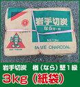 岩手切炭 楢(なら)堅1級 3kg(紙袋)