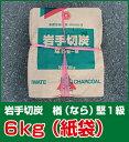 岩手切炭 楢(なら)堅1級 6kg(紙袋)
