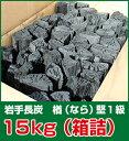 岩手木炭長炭楢(なら)1級 15kg(箱詰)...