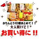 楽天日進堂【まとめてお得!!】かりんとう10個まとめて大人買いお得なセット!!