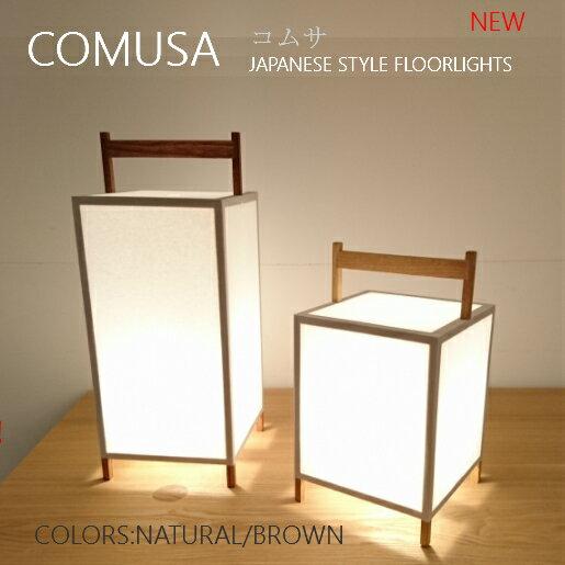 【送料無料】テーブルランプ COMUSA(L) 日本製 職人手作り 丈夫な和紙入り塩ビシート貼り フロアランプ 置き照明 行燈 行灯