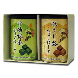 京都・宇治・抹茶スイーツ・お土産 プレゼントに!【抹茶&ほうじ茶チョコ2缶箱入】