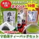 【ポイント10倍】よく出るおいしいお茶宇治茶ティーバッグ3種セット(緑茶・ほうじ茶・玄米茶)