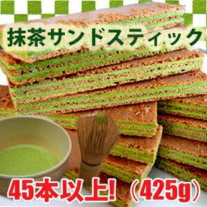 送料無料訳あり割れ宇治抹茶チョコレートサンドスティック45本以上入り(425g)和風洋菓子※北海道・