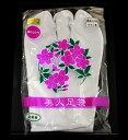 日本製「美人足袋」綿100%(サラシ裏)22.5〜24.5cm