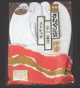 きねや足袋:国内縫製・定番ストレッチ足袋【宴(うたげ)】(裏地付)