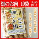 畑のお肉(ソイミート・べジミート)140g 10袋まとめ買い 【大豆ミート】【05P09Jan16】