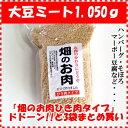 畑のお肉ひき肉タイプ1,050g350g×3袋【P20Aug16】