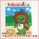 長野県PRキャラクター【アルクマ】クリアファイルA4【P20Aug16】