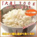 【大麦】スーパーもち麦300g【P20Aug16】